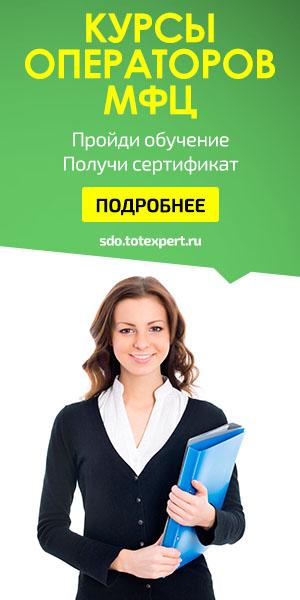 Курсы операторов МФЦ