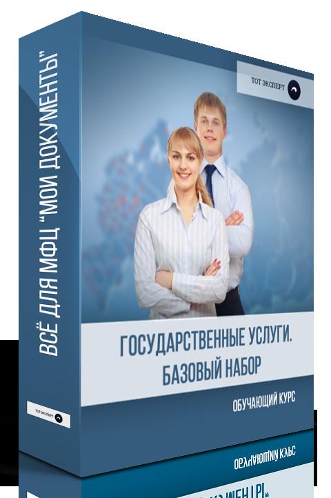 """Курс обучения """"Оператор МФЦ """"Мои документы"""""""